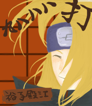 Dearyuko